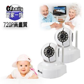 宇晨I-Family-720P百萬畫素H.264 無線遠端遙控攝影機IPCAM(兩入)