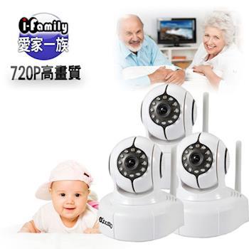 宇晨I-Family-720P百萬畫素H.264 無線遠端遙控攝影機IPCAM(三入)