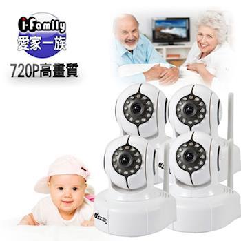 宇晨I-Family-720P百萬畫素H.264 無線遠端遙控攝影機IPCAM(四入)