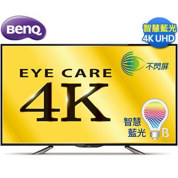 《BenQ》55吋 護眼4K大型液晶 55RZ7500