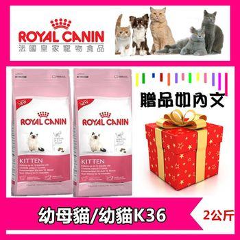 《法國皇家飼料》K36 幼貓 幼母貓 (2kg) 寵物貓飼料