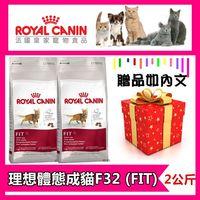 ~法國皇家飼料~F32理想體態成貓 ^#40 2kg ^#47 1包 ^#41 寵物貓飼料