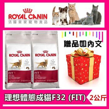 《法國皇家飼料》F32理想體態成貓 (2kg) 寵物貓飼料 體重控制