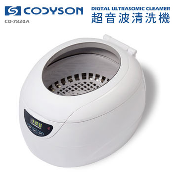 CODYSON 超音波清洗機 _ CD-7820A