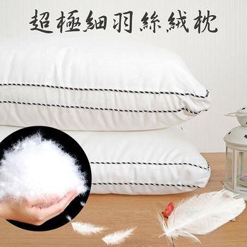 Embrace英柏絲 luxury pillow 超細纖維枕(兩入)