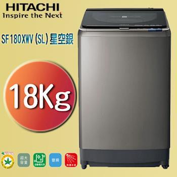 【日立 HITACHI】18KG 變頻洗衣機 SF180XWV