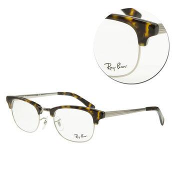 【Ray Ban】眉框款金屬玳瑁光學眼鏡(RB5294-2012)