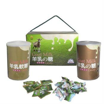 【嘉南羊乳-最佳伴手禮】嘉南綜合羊奶糖+羊乳軟糖-含禮盒(各280公克-奶素罐裝)