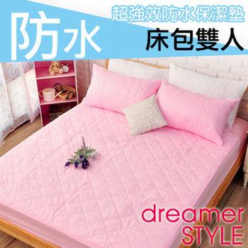 dreamer STYLE 100%防水保潔墊(粉色床包雙人)