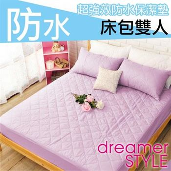 dreamer STYLE 100%防水保潔墊-(淡紫床包雙人)