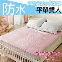 dreamer STYLE 素色強效防水保潔墊-平單雙人