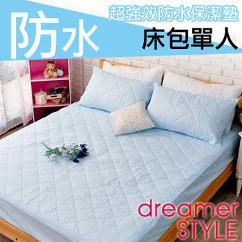 dreamer STYLE 100%防水保潔墊(淺藍色床包單人)