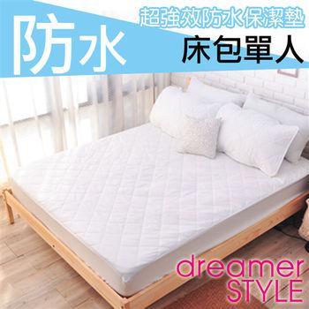 dreamer STYLE 100%防水保潔墊(床包單人)