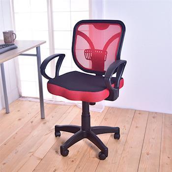 【凱堡】貝挺護腰墊片辦公椅 電腦椅 工作椅