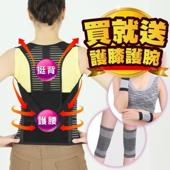 【JS嚴選】*網路熱銷*竹炭可調式多功能調整型美背帶(送護膝+護腕)
