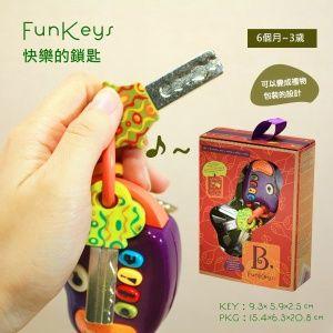 【美國B.Toys】快樂的鎖匙