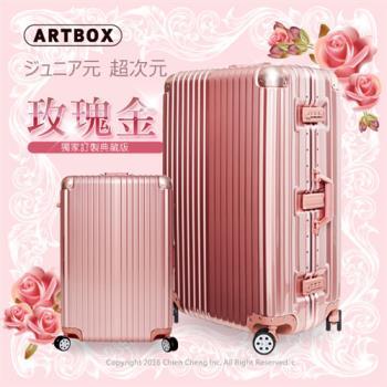 【ARTBOX】超次元 - 26吋 輕量PC鏡面鋁框行李箱(玫瑰金)