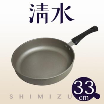 清水星鑽陶瓷不沾平煎鍋(無蓋)33cm