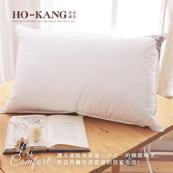 HO KANG 天然水鳥羽絨枕