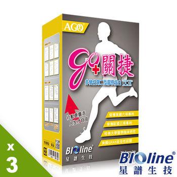 【BIOline星譜生技】go+UC-II非變性二型膠原蛋白(30顆/盒x3)