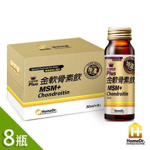 Home Dr.金軟骨素飲升級版(50mlx8瓶/盒)