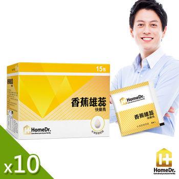Home Dr.香蕉雄蕊快樂鳥10入團購組(60顆/盒)