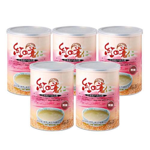 莊淑旂博士 紅薏仁粉(無糖) 5瓶組