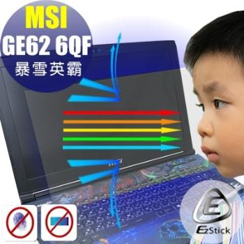 【EZstick】MSI GE62 6QF 暴雪英霸 筆電專用 防藍光護眼 霧面螢幕貼 靜電吸附 (霧面螢幕貼)