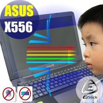 【EZstick】ASUS X556 X556U 筆電專用 防藍光護眼 鏡面螢幕貼 靜電吸附 (鏡面螢幕貼)