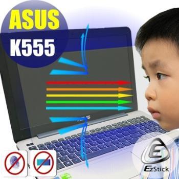 【EZstick】ASUS K555L windows 10版 筆電專用 防藍光護眼 霧面螢幕貼 靜電吸附 (霧面螢幕貼)