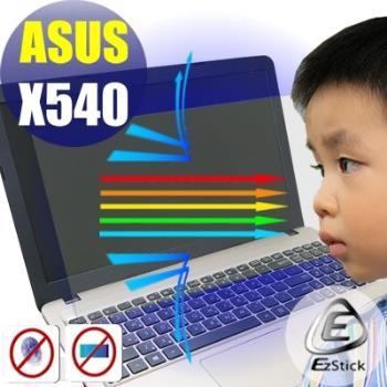 【EZstick】ASUS X540 X540S 筆電專用 防藍光護眼 霧面螢幕貼 靜電吸附 (霧面螢幕貼)