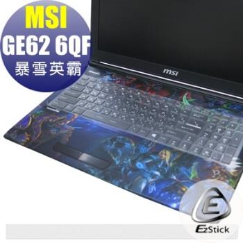 【EZstick】MSI GE62 6QF 暴雪英霸 系列專用 奈米銀抗菌 TPU 鍵盤保護膜