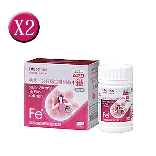 FOUNTAIN活泉 女性綜合維他命+鐵(90顆) 2入組