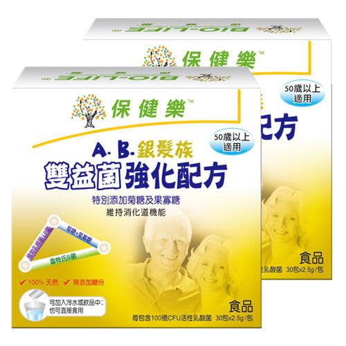 保健樂 A.B.銀髮族雙益菌強化配方2盒組(30包/盒)