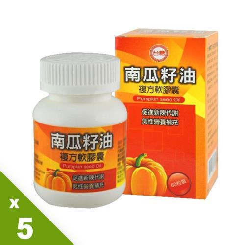 【台糖】南瓜籽油複方軟膠囊60粒(5瓶/組)