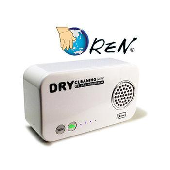 潔寶DRY-CLEANING 萬用消毒抗菌隨身機(含行動電源)