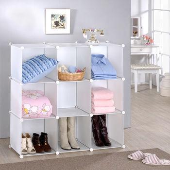 【莫菲思】美學設計-9格組合櫃/收納櫃-黑體