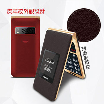 Benten W95 3G雙卡手機◆送環保筷