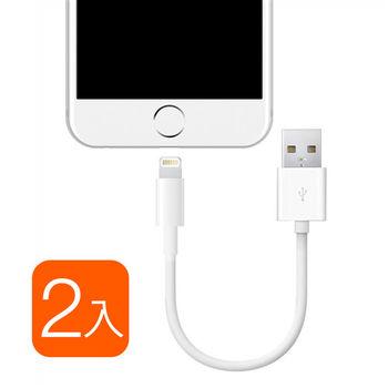 Kamera 傳輸線 for Apple Lightning,8pin(15cm/AP15)-2入