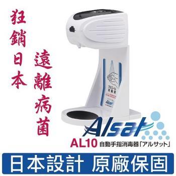 【流感防疫好手】日本KING JIM - AL10自動手指消毒器/消毒機/噴霧瓶