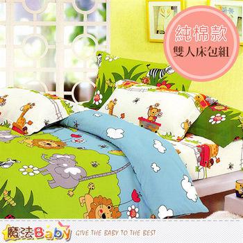 魔法Baby純棉6x6.2尺雙人加大枕套床包組 w07024
