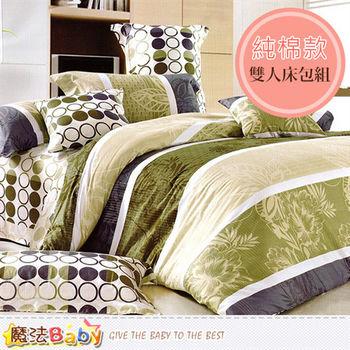魔法Baby純棉6x6.2尺雙人加大枕套床包組 w07023