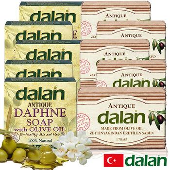 【土耳其dalan】月桂橄欖油潔膚傳統手工皂x5+橄欖油潔膚滋養傳統手工皂X5 優惠組