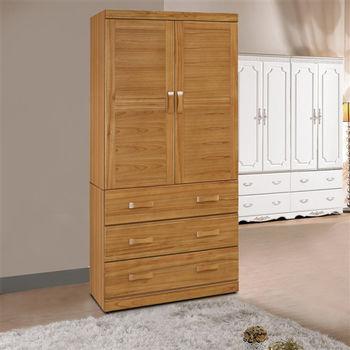 【時尚屋】[G16]愛莉絲3x7尺柚木衣櫥G16-102-3