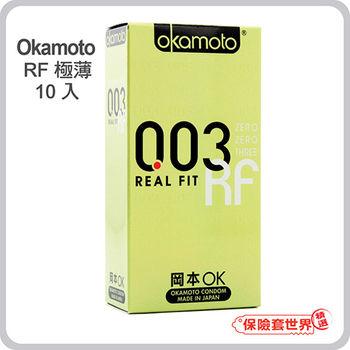 【保險套世界精選】岡本.003RF極薄貼身保險套(10入)