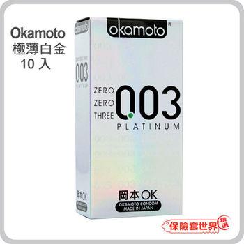 【保險套世界精選】岡本.003極薄白金保險套(10入)