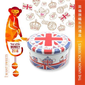 英國旗幟系列禮盒 - 英式下午茶禮盒 ( 中型 )