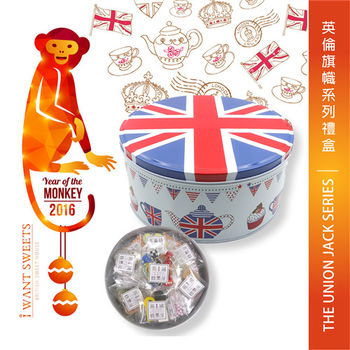 英國旗幟系列禮盒 - 英式下午茶禮盒 ( 大型 )