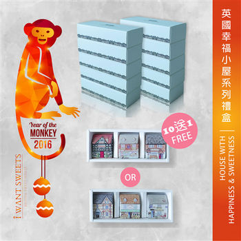 HOUSE WITH HAPPINESS AND SWEETNESS 英國幸福小屋系列禮盒 (買十送一伴手禮組合) - 五盒 A系列 五盒B系列 (隨機贈送一盒 A 或 B)