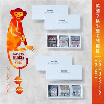 英國幸福小屋系列禮盒 (雙雙對對組合) - 兩盒 A系列 兩盒B系列 HOUSE WITH HAPPINESS AND SWEETNESS